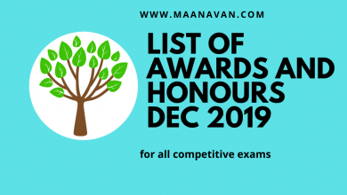 Photo of List Of Awards And Honours December 2019 | Bank Exam Materials